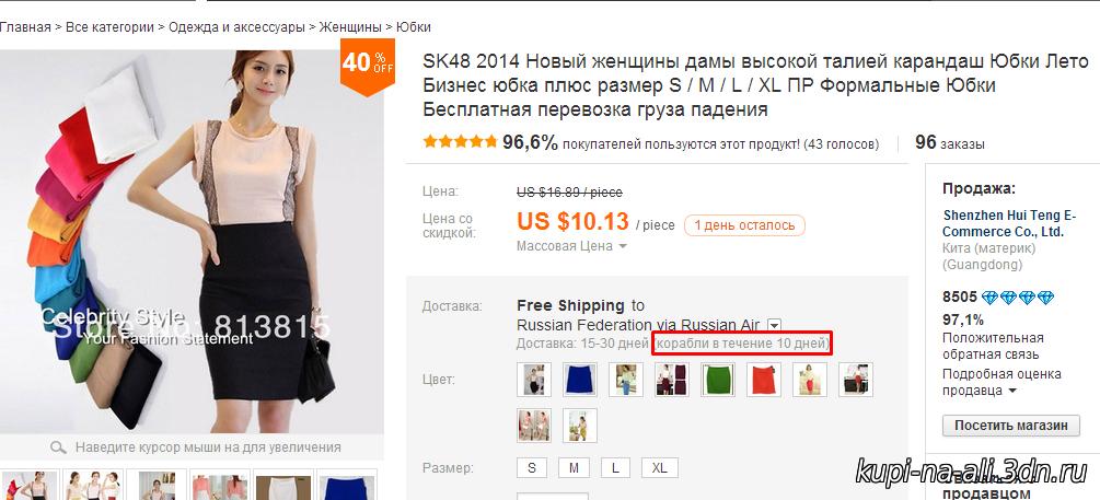 Одежду в алиэкспресс наложенным платежом
